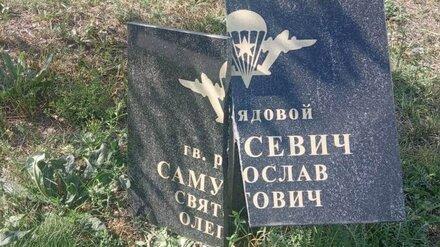 В Воронеже неизвестные разгромили памятные таблички с именами героев-десантников