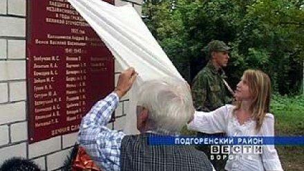 В селе Белогорье открыта мемориальная доска погибшим в годы ВОВ