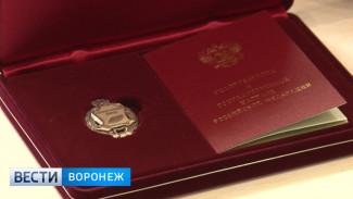 Губернатор вручил воронежцам областные и федеральные награды