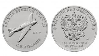 Банк России выпустил монеты с легендарным воронежским штурмовиком Ил-2