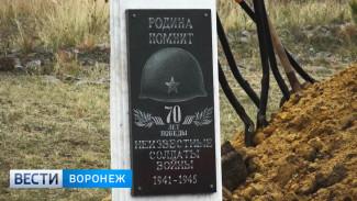 В Верхнемамонском районе торжественно перезахоронили останки советских бойцов
