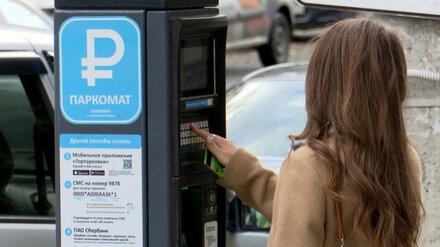 Воронежцев предупредили о необычном режиме работы платных парковок