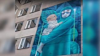 Граффити в поддержку врачей на стене воронежской больницы будет светиться по ночам