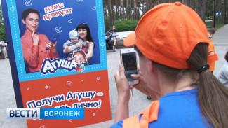 Мамы в Воронеже проверят «Агушу»