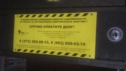 На почтовых ящиках задолжавших за свет воронежцев появились липкие предупреждения