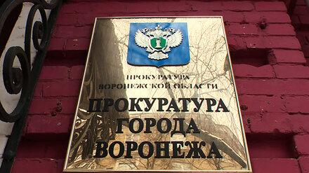 Воронежские прокуроры рассказали, сколько заработали в пандемийный год
