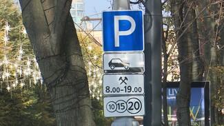 Создатель воронежских платных парковок задумался ввести дифференцированный тариф