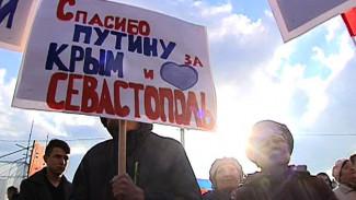 Три года в России: Воронежцы отпраздновали годовщину присоединения Крыма