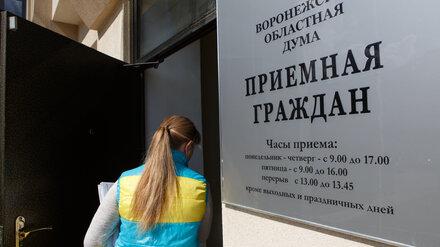 Депутаты Воронежской облдумы возобновили личный приём граждан