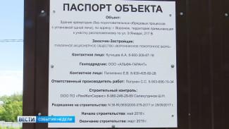 События недели: строительство крематория и махинации с недвижимостью под Воронежем