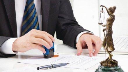 Воронежский суд оштрафовал нотариуса за подделку доверенности с ущербом 135 млн рублей