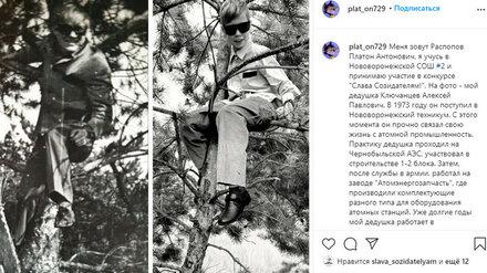 Воронежский школьник выиграл всероссийский конкурс «Слава Созидателям»