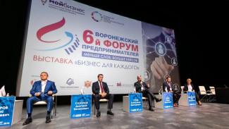 Воронежский предпринимательский форум собрал более 3 тысяч бизнесменов и чиновников