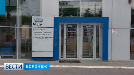 В Воронеже завершили расследование дела «Модуса» об афере с НДС