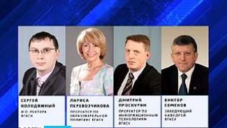 На должность ректора ВГАСУ утверждены 4 кандидата