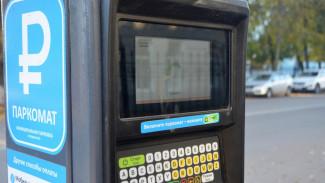 Бесплатный режим платных парковок в Воронеже продлили до конца апреля