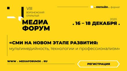 Восьмой Воронежский медиафорум пройдёт онлайн