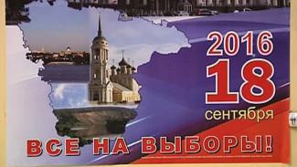Голосовать будут даже из Болгарии. Как избиркомы готовятся к голосованию