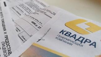 «Квадра» объяснила причины огромных счетов за отопление в Воронеже