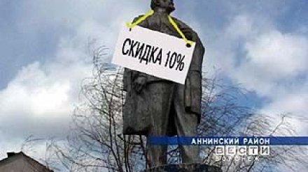 В Аннинском районе продают памятник вождю мирового пролетариата