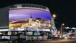 Общественники назвали «агрессивным» и портящим облик Воронежа медиафасад на «Пролетарии»