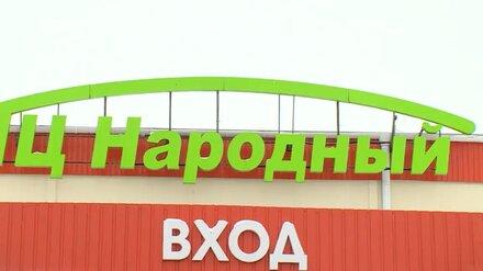 Кассация утвердила решение о сносе воронежского ТЦ