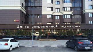 Центр Современной Педиатрии на Московском проспекте в Воронеже отметил двухлетие филиала