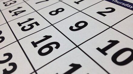 В ноябре 2021 года россиян ждут четыре праздничных дня