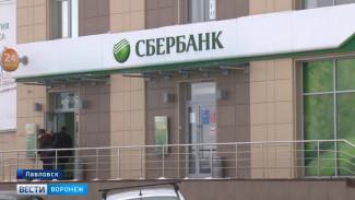 В Воронежской области полиция задержала сотрудницу банка, исчезнувшую с 24 млн рублей