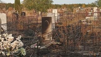 В Воронеже при пожаре пострадало кладбище
