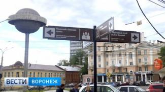В центре Воронежа завершили установку туристических указателей