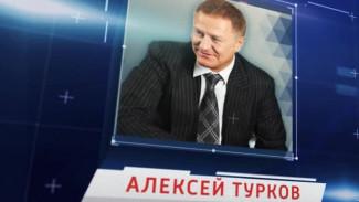 Воронежский бизнесмен и фигурант скандалов Алексей Турков найден мёртвым