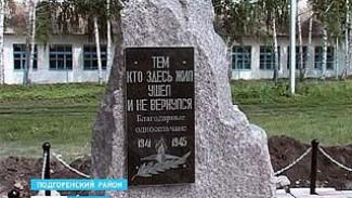 Сразу два памятника ко Дню памяти и скорби появились в Подгоренском районе