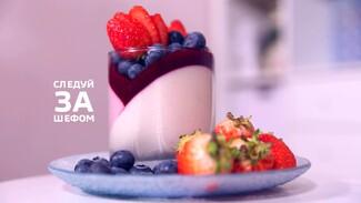 Следуй за шефом. Воронежский повар готовит трайфл с ягодами