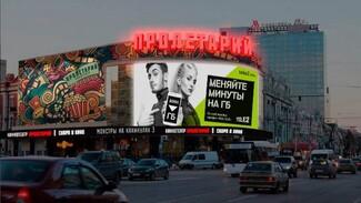 В Воронеже отказались от медиафасада на «Пролетарии»