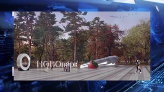 Новая набережная и парк будущего. На что воронежские райцентры потратят гранты Минстроя