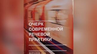 Воронежские филологи рассказали, что в 19 веке означало слово «крипта»