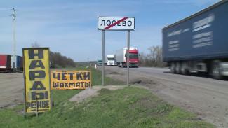 Воронежские власти нашли неожиданное объяснение пробок на М-4 «Дон» у Лосево