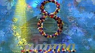 Состоялось торжественное собрание, посвященное Женскому дню