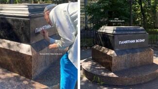 Воронежский художник создал «Памятник всему» в шести городах России
