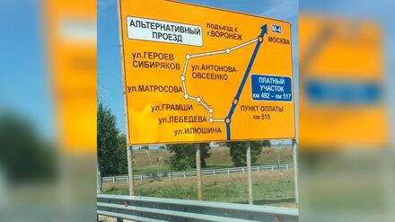 Водители заметили опечатку в названии улицы на дорожном знаке при въезде в Воронеж