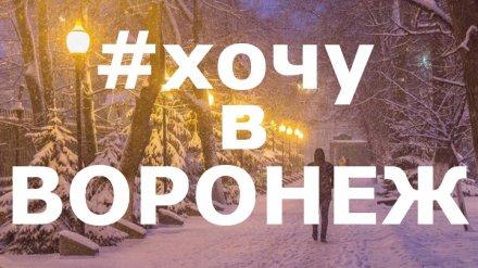 11 лучших фото жителей Воронежской области из социальных сетей за неделю