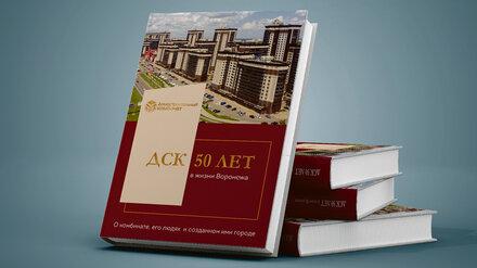 Ко Дню строителя вышла книга о 50-летии воронежского ДСК
