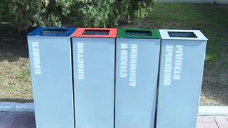 В Воронеже до конца года установят 911 урн для раздельного сбора мусора