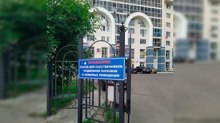 «Ключи от ворот продают». В Воронеже жильцам видовой многоэтажки запретили въезд во двор