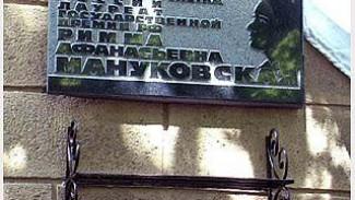 Открылась мемориальная доска памяти Риммы Мануковской