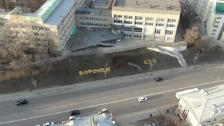 Надпись «Воронеж 434» уберут с известного склона в центре города