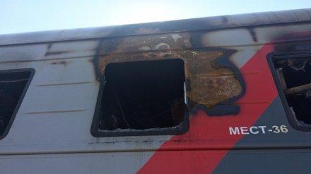 Следователи назвали причину пожара в поезде «Томск-Анапа» в Воронежской области