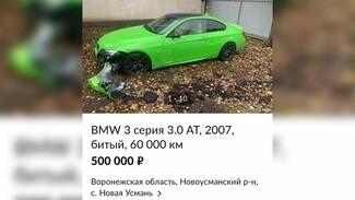 Прославившийся пьяной гонкой от полиции воронежец выставил 3-колёсный BMW на продажу