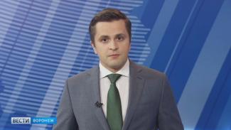 Итоговый выпуск «Вести Воронеж» 17.09.2018